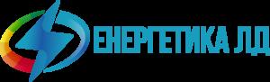Лого на Енергетика ЛД