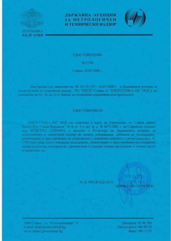 Удостоверение от ДАМТН за природен газ благодарение на нашият екип