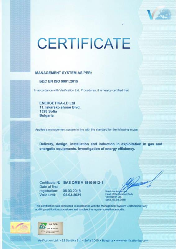 Сертификат за качество ISO 9001:2015 одит